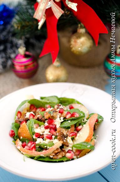Салат с гранатом и грушей